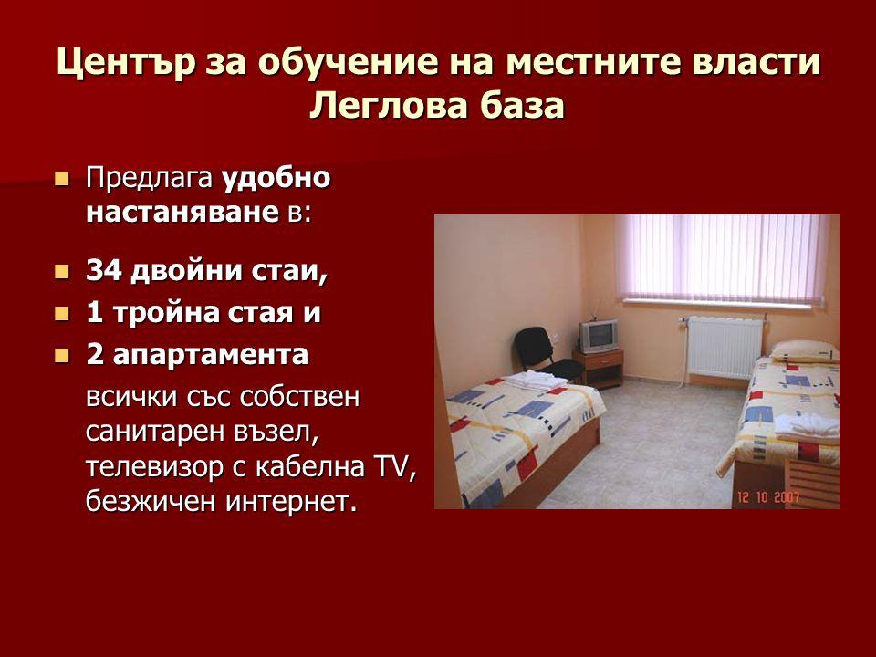 Център за обучение на местните власти Леглова база  Предлага удобно настаняване в:  34 двойни стаи,  1 тройна стая и  2 апартамента всички със собствен санитарен възел, телевизор с кабелна TV, безжичен интернет.