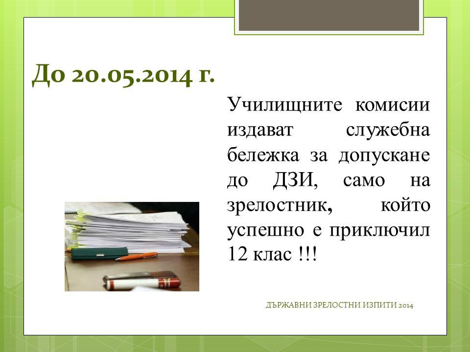 До 20.05.2014 г.