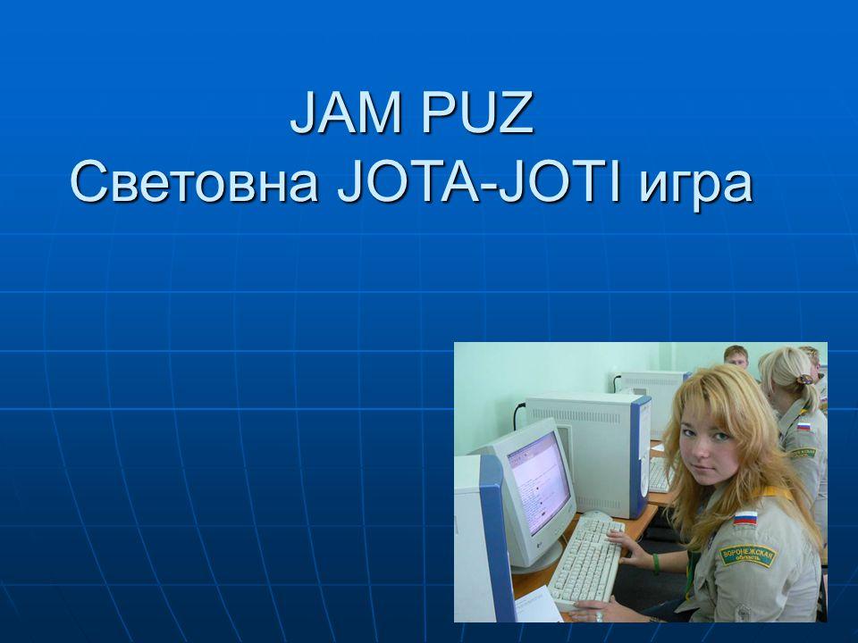 JAM PUZ Световна JOTA-JOTI игра