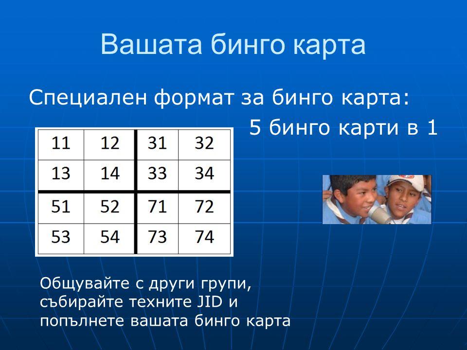 Вашата бинго карта Специален формат за бинго карта: 5 бинго карти в 1 Общувайте с други групи, събирайте техните JID и попълнете вашата бинго карта