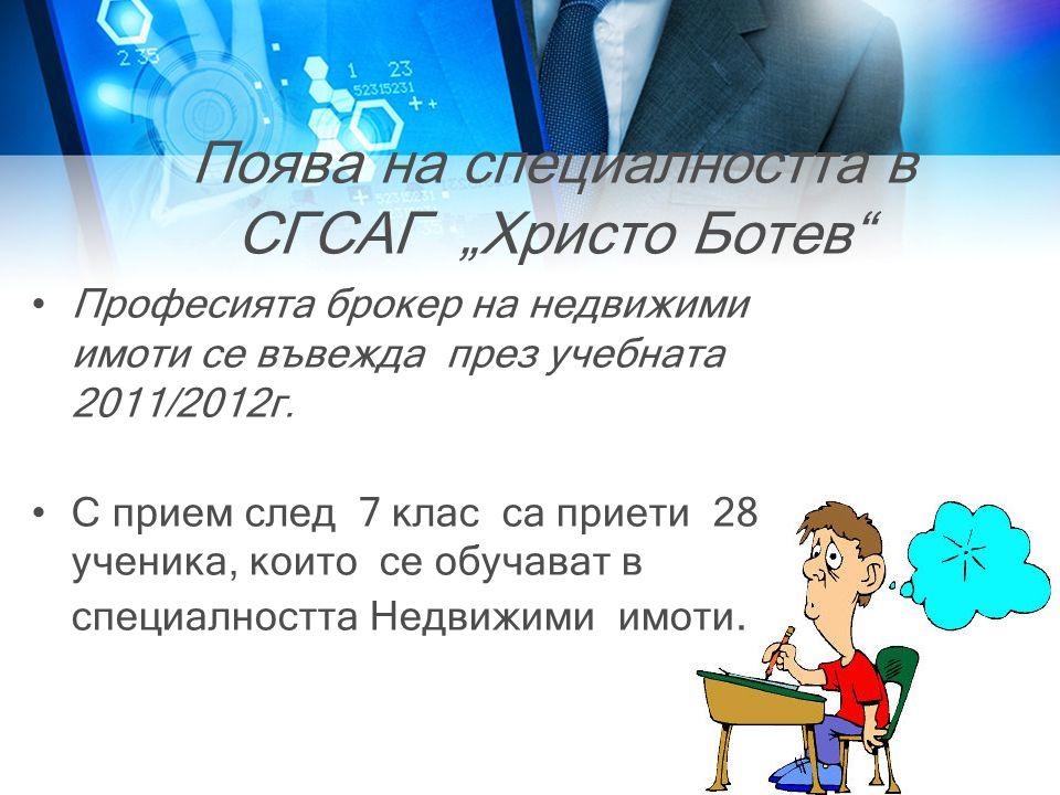 """Поява на специалността в СГСАГ """"Христо Ботев •Професията брокер на недвижими имоти се въвежда през учебната 2011/2012г."""