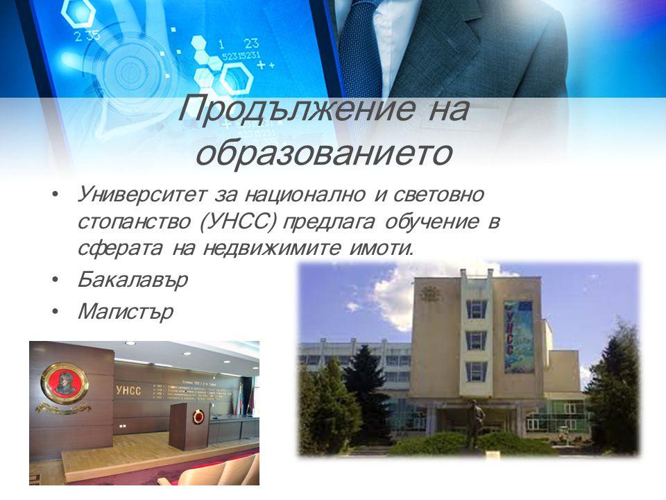 Продължение на образованието •Университет за национално и световно стопанство (УНСС) предлага обучение в сферата на недвижимите имоти.