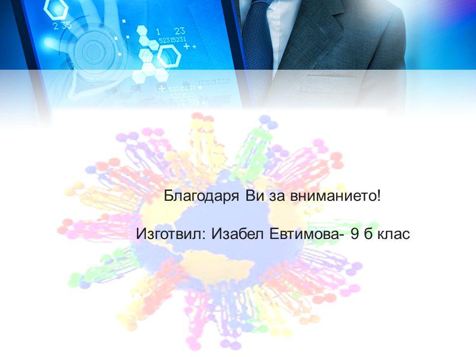 Благодаря Ви за вниманието! Изготвил: Изабел Евтимова- 9 б клас