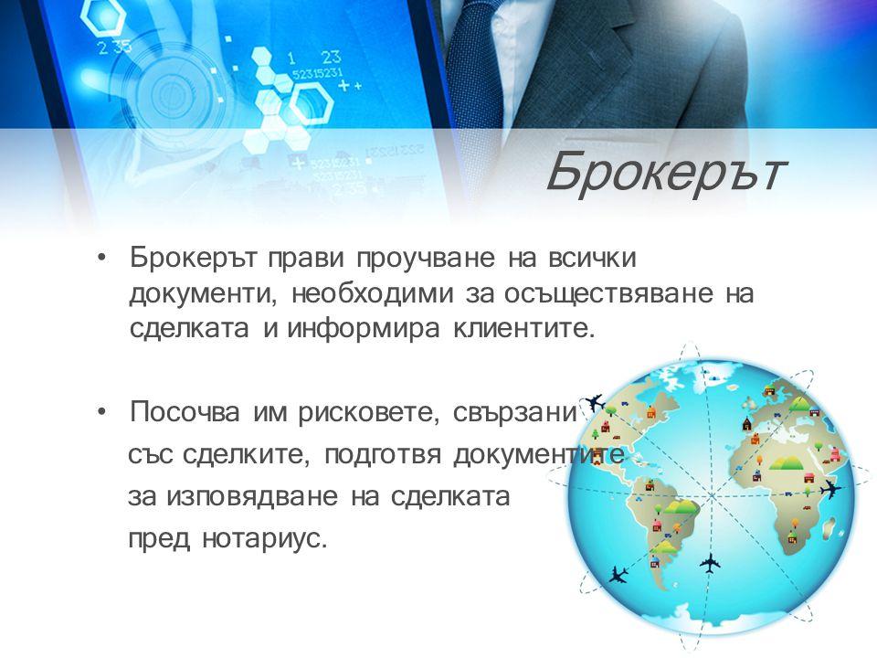 Брокерът •Брокерът прави проучване на всички документи, необходими за осъществяване на сделката и информира клиентите.