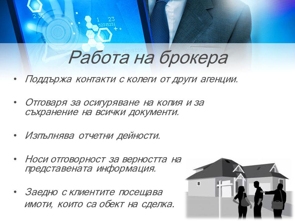 Работа на брокера •Поддържа контакти с колеги от други агенции.