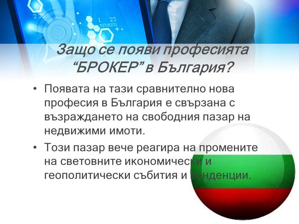 Защо се появи професията БРОКЕР в България.