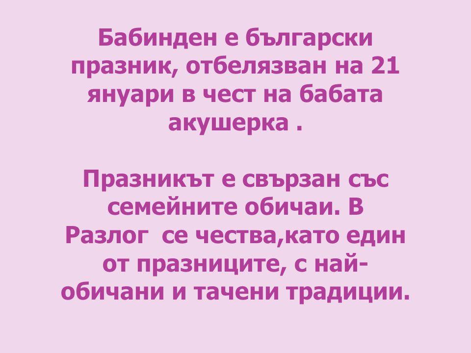 Бабинден е български празник, отбелязван на 21 януари в чест на бабата акушерка. Празникът е свързан със семейните обичаи. В Разлог се чества,като еди