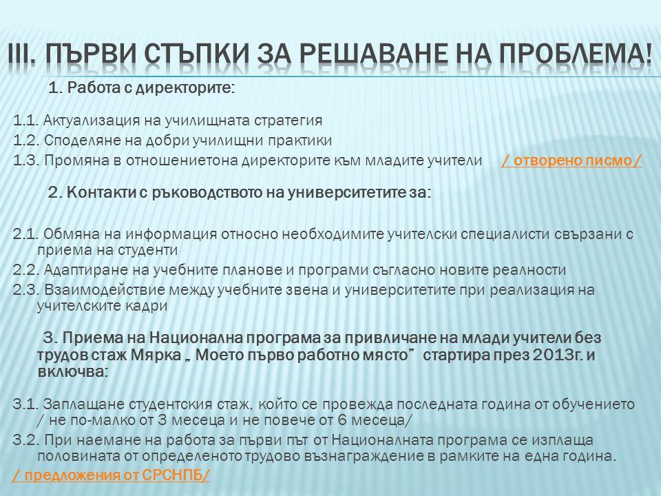 1.Работа с директорите: 1.1. Актуализация на училищната стратегия 1.2.