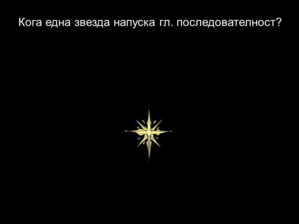 Кога една звезда напуска гл. последователност?