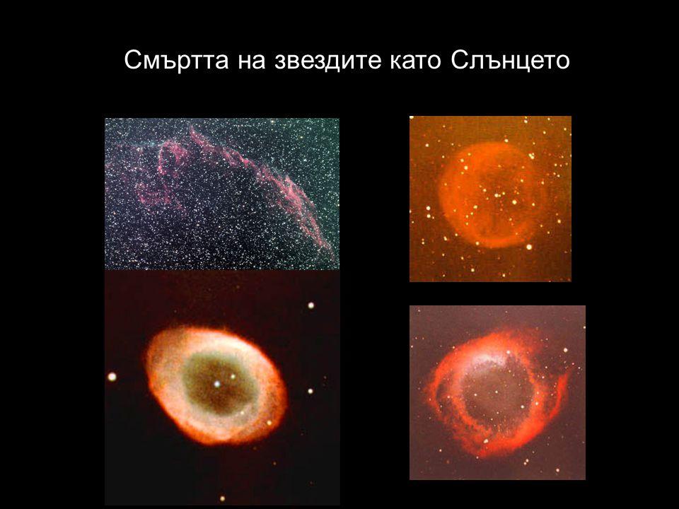 Смъртта на звездите като Слънцето