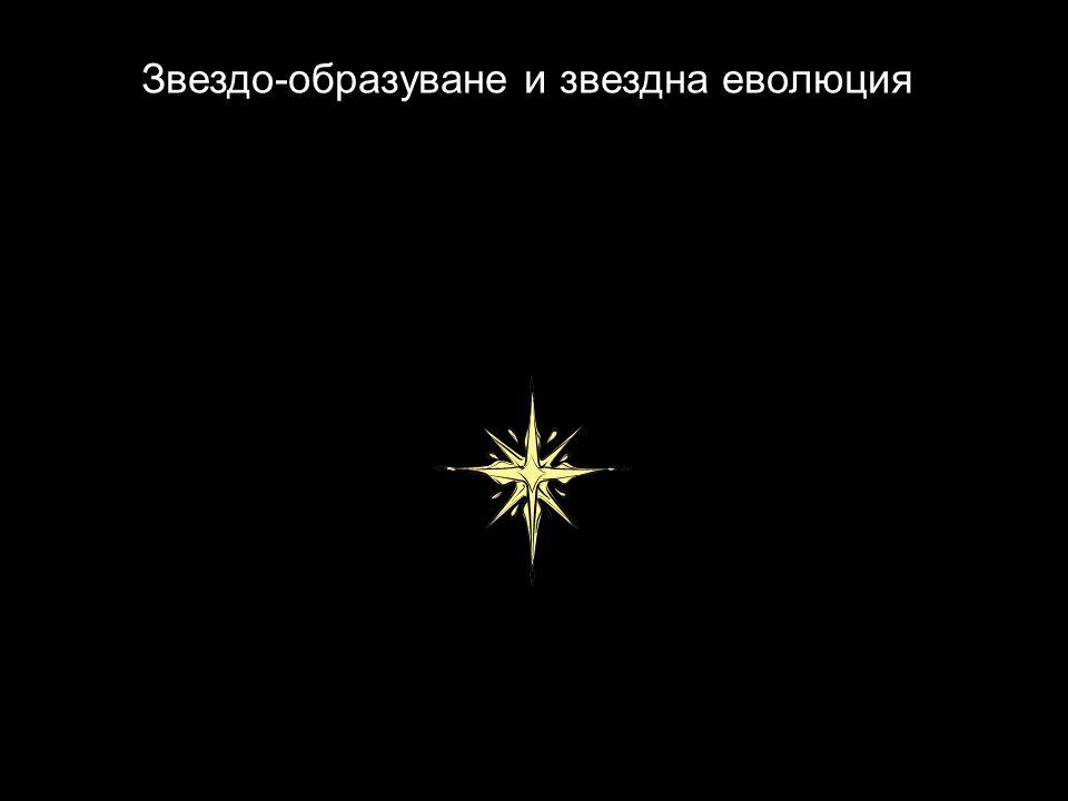 Звездо-образуване и звездна еволюция