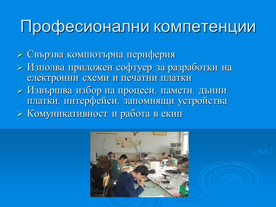 Професионални компетенции  Свързва компютърна периферия  Изполва приложен софтуер за разработки на електронни схеми и печатни платки  Извършва избо