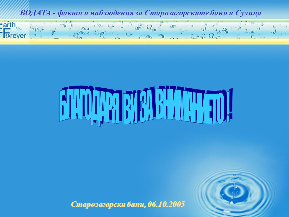 Старозагорски бани, 06.10.2005 ВОДАТА - факти и наблюдения за Старозагорските бани и Сулица