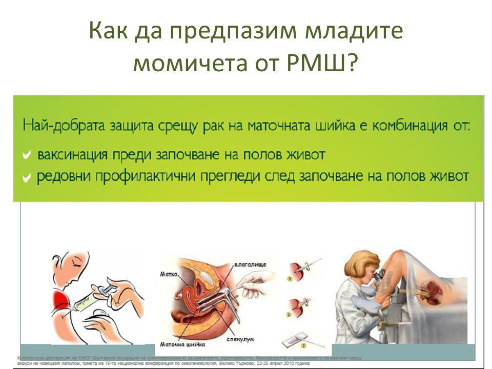 Защо се препоръчва да се ваксинира срещу РМШ в такава ранна възраст.