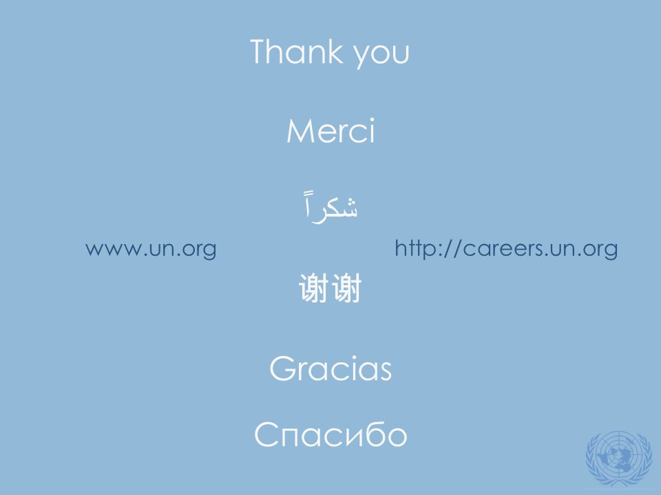 Thank you Merci ﺷﻜﺮﺍ ﹰ 谢谢 Gracias Спасибо www.un.orghttp://careers.un.org