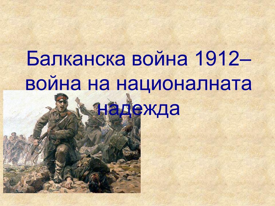 Балканска война 1912– война на националната надежда