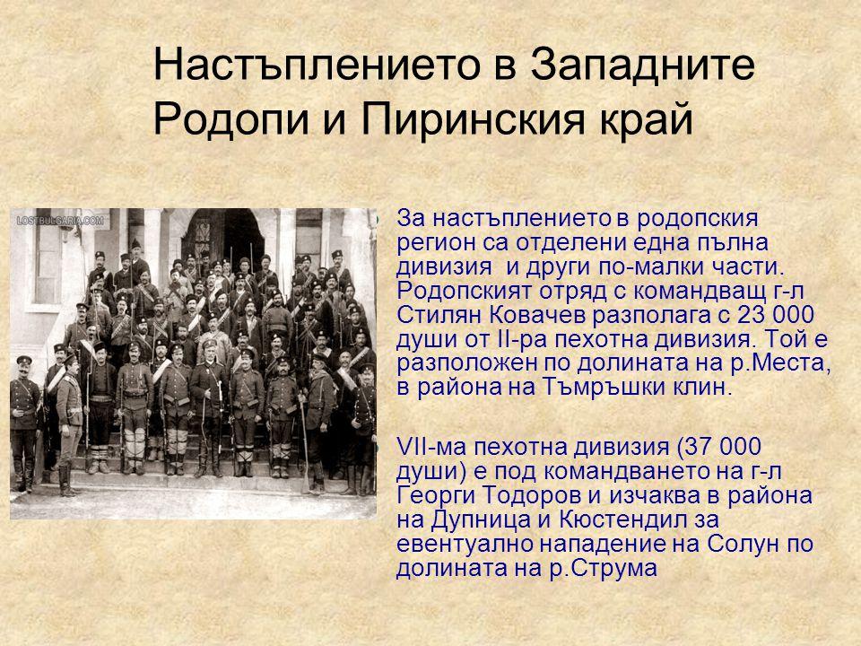Настъплението в Западните Родопи и Пиринския край За настъплението в родопския регион са отделени една пълна дивизия и други по-малки части.