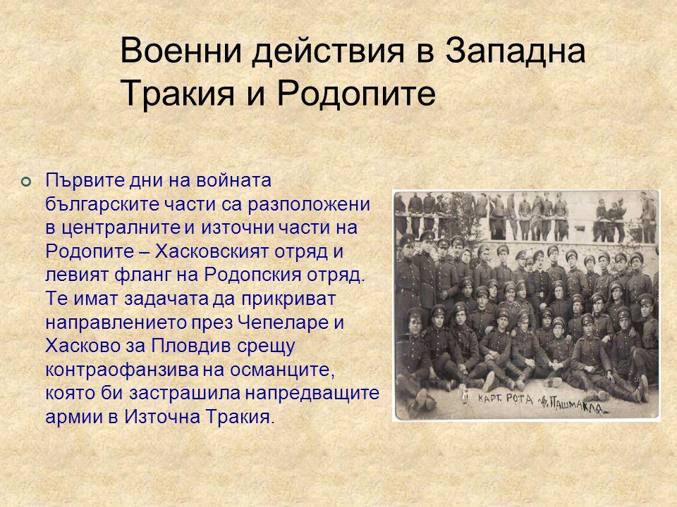 Военни действия в Западна Тракия и Родопите Първите дни на войната българските части са разположени в централните и източни части на Родопите – Хасковският отряд и левият фланг на Родопския отряд.
