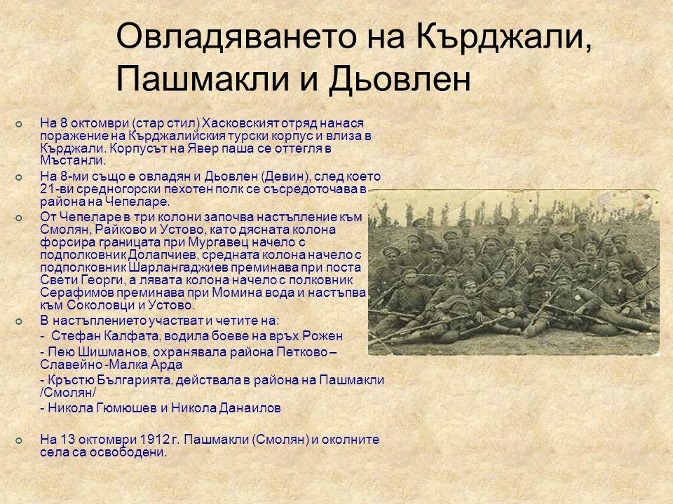 Овладяването на Кърджали, Пашмакли и Дьовлен На 8 октомври (стар стил) Хасковският отряд нанася поражение на Кърджалийския турски корпус и влиза в Кърджали.
