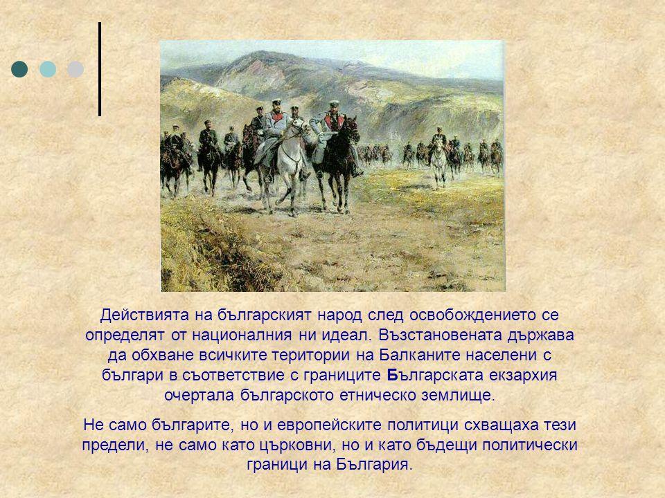 Действията на българският народ след освобождението се определят от националния ни идеал.