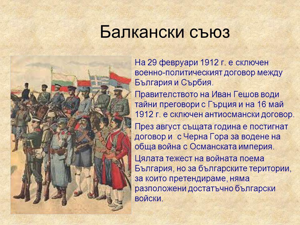 Балкански съюз На 29 февруари 1912 г.