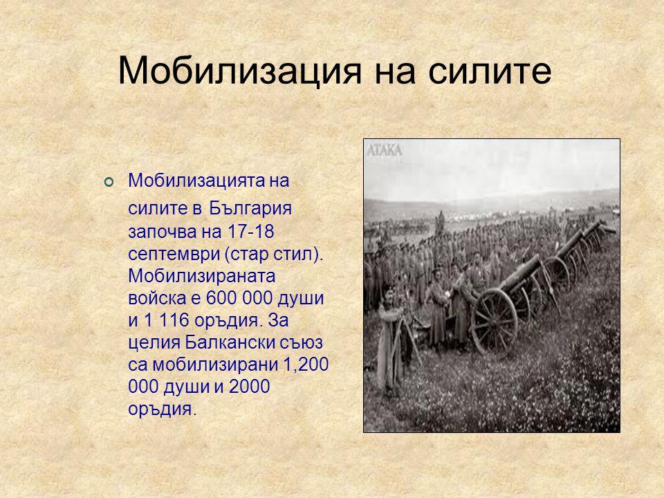 Мобилизация на силите Мобилизацията на силите в България започва на 17-18 септември (стар стил).