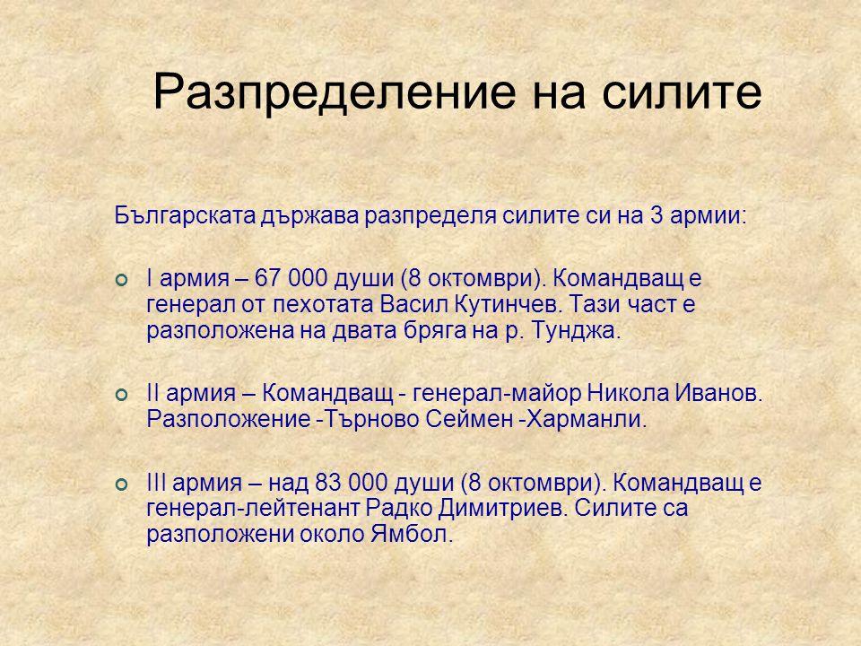 Разпределение на силите Българската държава разпределя силите си на 3 армии: I армия – 67 000 души (8 октомври).