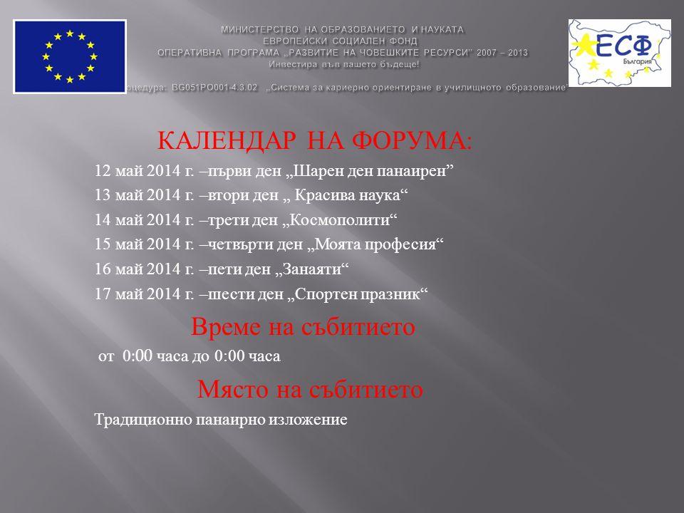 """МИНИСТЕРСТВО НА ОБРАЗОВАНИЕТО И НАУКАТА ЕВРОПЕЙСКИ СОЦИАЛЕН ФОНД ОПЕРАТИВНА ПРОГРАМА """"РАЗВИТИЕ НА ЧОВЕШКИТЕ РЕСУРСИ 2007 – 2013 Инвестира във вашето бъдеще."""
