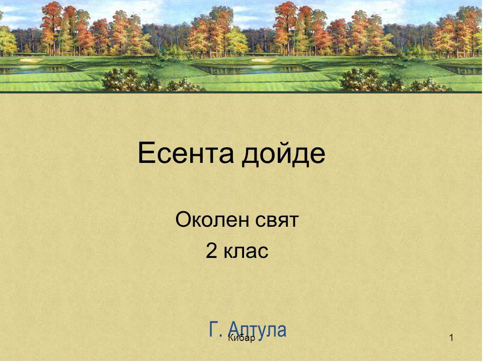 Eсента дойде Околен свят 2 клас Г. Аптула 1Кибар