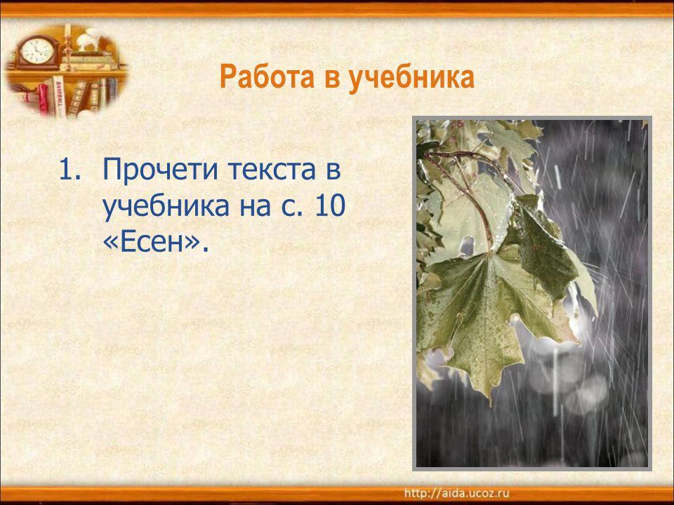 Работа в учебника 1.Прочети текста в учебника на с. 10 «Есен».