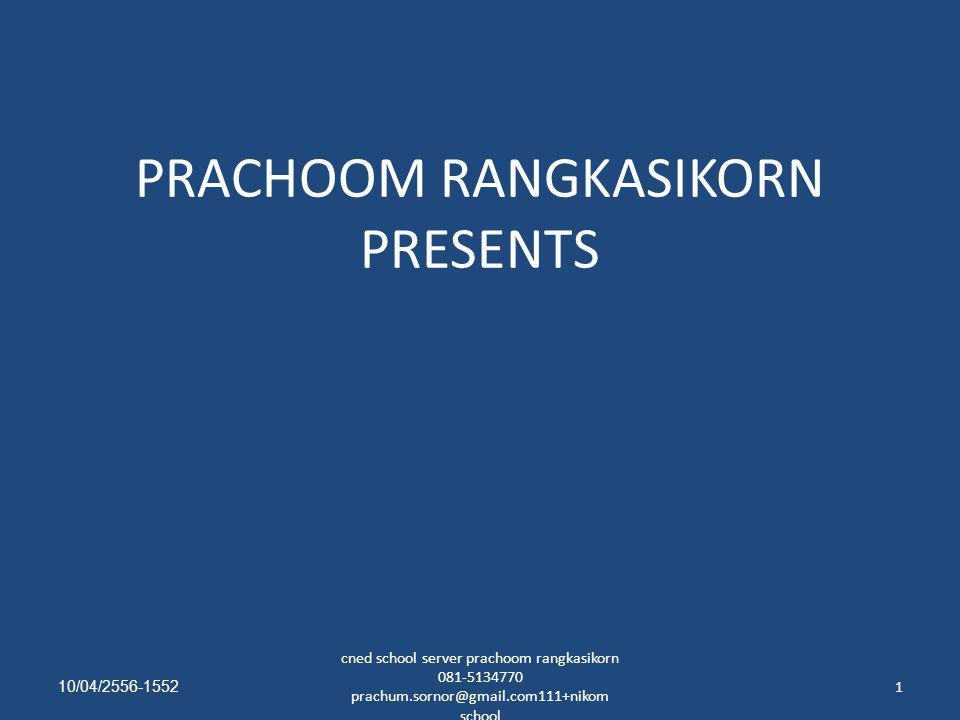 Picture, text • Prachoom rangkasikorn • Prachum.sornor@gmail.com Prachum.sornor@gmail.com • 081-5134770 • www.youtube, prachoom rangkasikorn, ประชุม แรงกสิกรร์ www.youtube • www.facebook.com, prachoom.rangkasikorn www.facebook.com 10/04/2556-1552 cned school server prachoom rangkasikorn 081-5134770 prachum.sornor@gmail.com111+nikom school 122