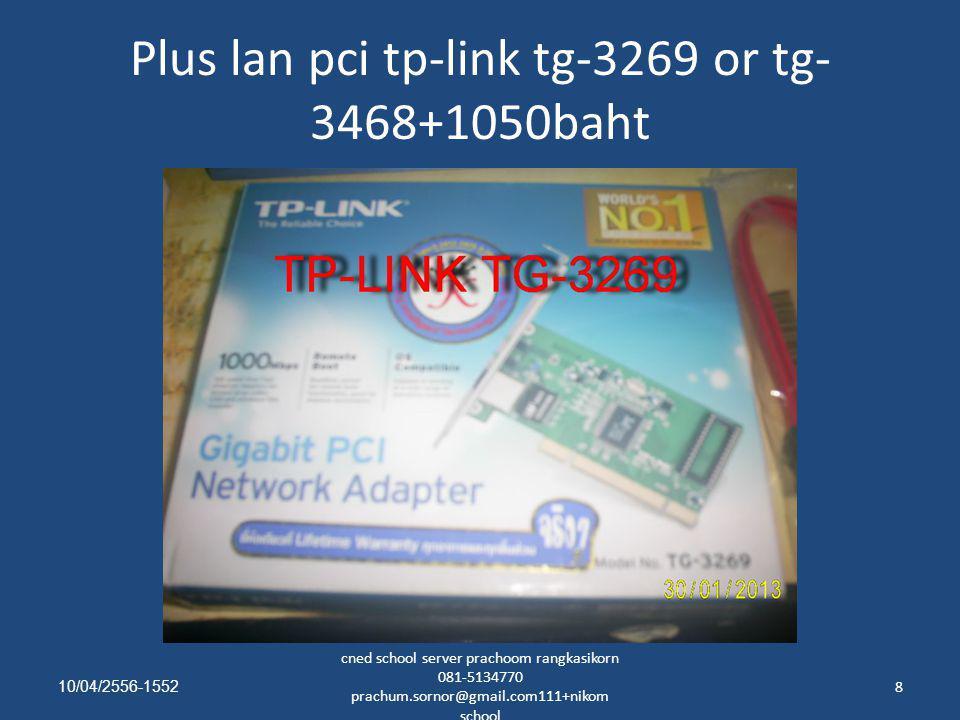 copy scriptfc11.4 and setup • cd setupfc11.4 •./net-setup • reboot • root/123456 • cd /school/webmaster • test networking • #ifconfig enter • can see eth0=192.168.10.1, eth1=192.168.1.8 10/04/2556-1552 cned school server prachoom rangkasikorn 081-5134770 prachum.sornor@gmail.com111+nikom school 59