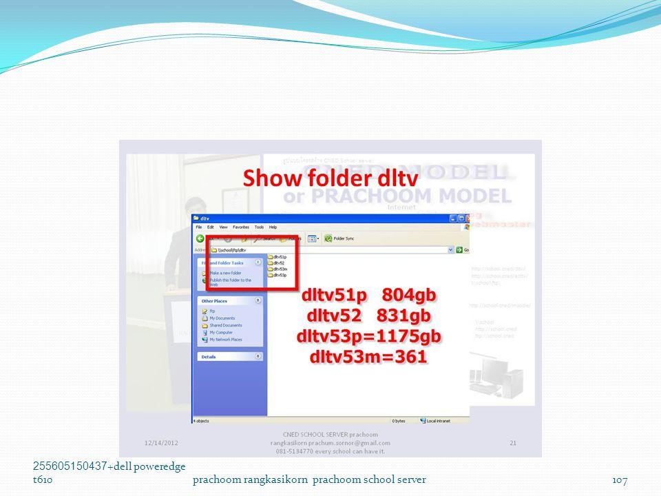 255605150437+dell poweredge t610prachoom rangkasikorn prachoom school server107