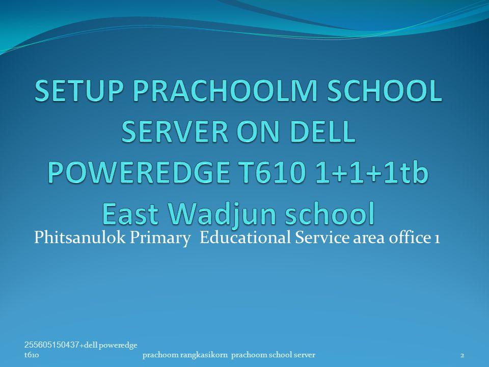 Phitsanulok Primary Educational Service area office 1 255605150437+dell poweredge t6102prachoom rangkasikorn prachoom school server