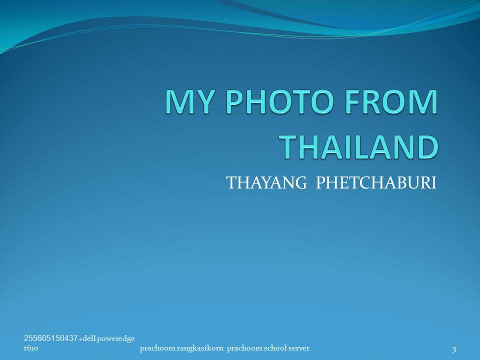 THAYANG PHETCHABURI 255605150437+dell poweredge t6103prachoom rangkasikorn prachoom school server