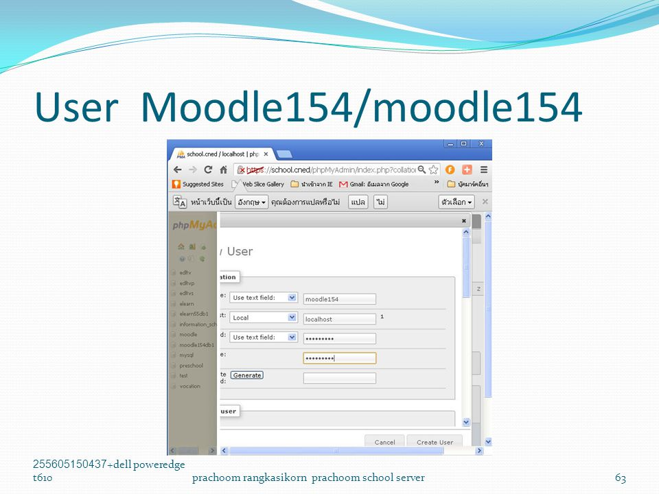 User Moodle154/moodle154 255605150437+dell poweredge t610prachoom rangkasikorn prachoom school server63