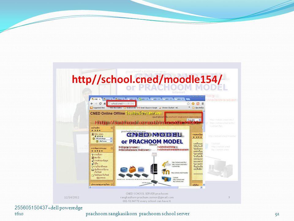 255605150437+dell poweredge t610prachoom rangkasikorn prachoom school server91