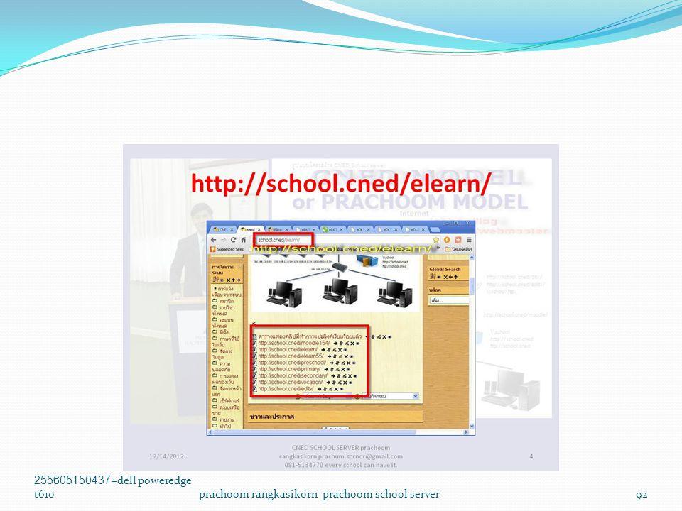 255605150437+dell poweredge t610prachoom rangkasikorn prachoom school server92