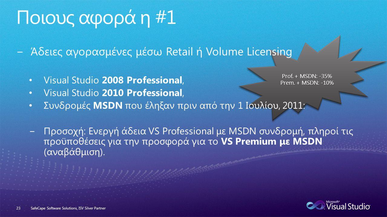 Prof. + MSDN: -35% Prem. + MSDN: -10% Prof. + MSDN: -35% Prem.