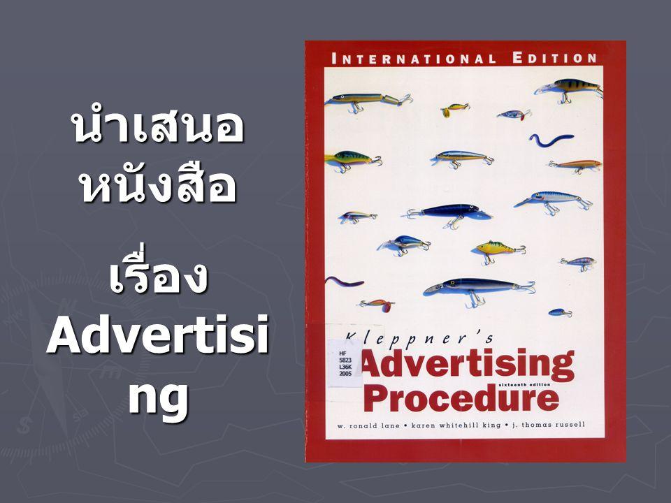นำเสนอ หนังสือ เรื่อง Advertisi ng Procedur e Procedur e
