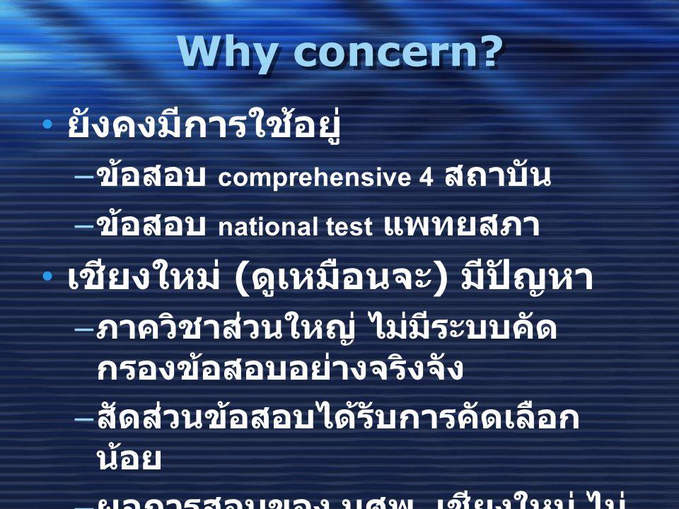 Why concern? • ยังคงมีการใช้อยู่ – ข้อสอบ comprehensive 4 สถาบัน – ข้อสอบ national test แพทยสภา • เชียงใหม่ ( ดูเหมือนจะ ) มีปัญหา – ภาควิชาส่วนใหญ่ ไ