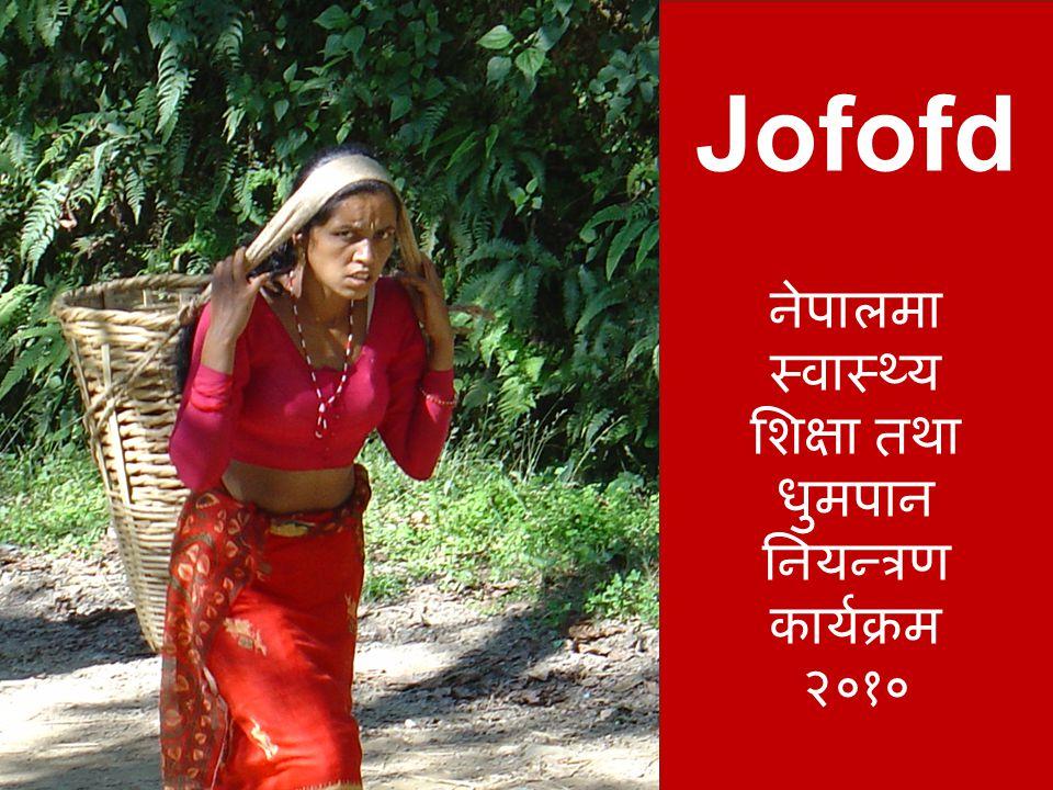 Jofofd नेपालमा स्वास्थ्य शिक्षा तथा धुमपान नियन्त्रण कार्यक्रम २०१०