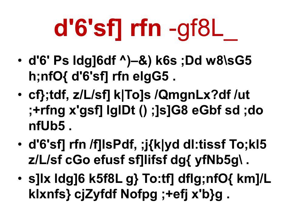 d 6 sf] rfn -gf8L_ •d 6 Ps ldg]6df ^)–&) k6s ;Dd w8\sG5 h;nfO{ d 6 sf] rfn elgG5.