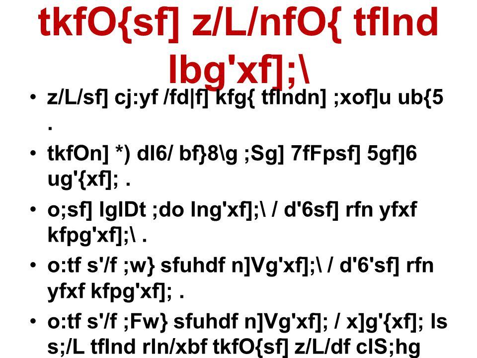 tkfO{sf] z/L/nfO{ tflnd lbg xf];\ •z/L/sf] cj:yf /fd|f] kfg{ tflndn] ;xof]u ub{5.