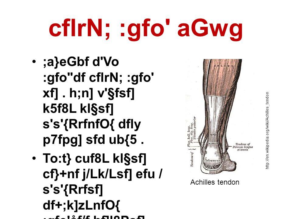 cflrN; :gfo aGwg •;a}eGbf d Vo :gfo df cflrN; :gfo xf].