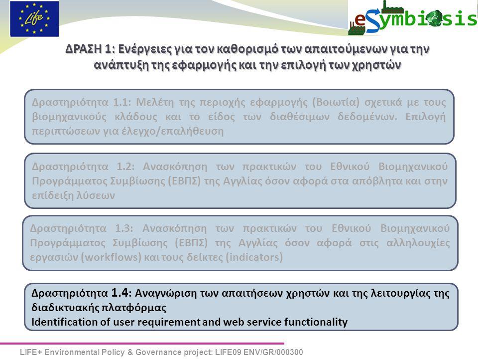 LIFE+ Environmental Policy & Governance project: LIFE09 ENV/GR/000300 ΔΡΑΣΗ 1: Ενέργειες για τον καθορισμό των απαιτούμενων για την ανάπτυξη της εφαρμογής και την επιλογή των χρηστών Δραστηριότητα 1.1: Μελέτη της περιοχής εφαρμογής (Βοιωτία) σχετικά με τους βιομηχανικούς κλάδους και το είδος των διαθέσιμων δεδομένων.