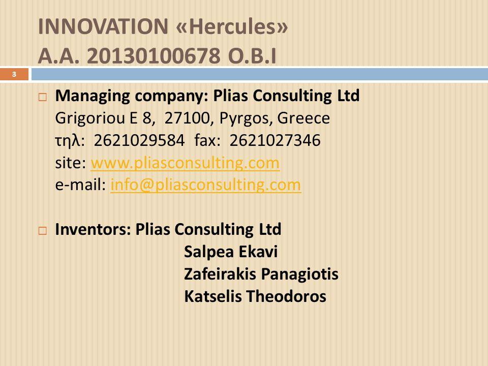 INNOVATION « Hercules » Α. Α. 20130100678 Ο. Β.