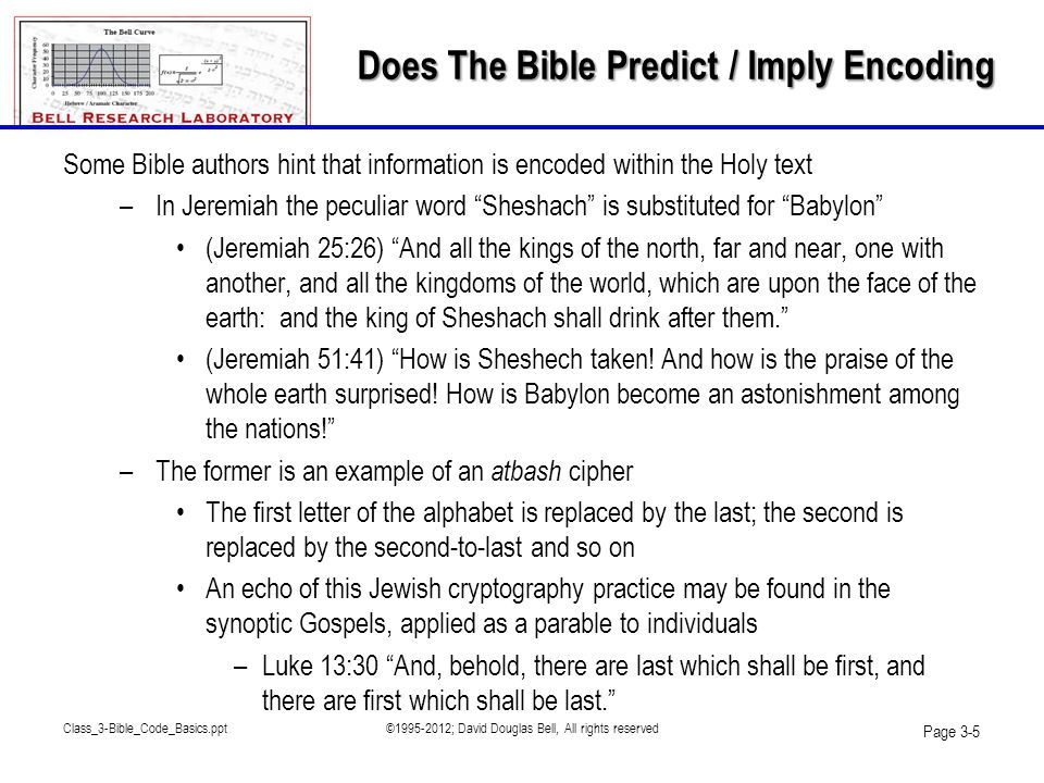 Class_3-Bible_Code_Basics.ppt©1995-2012; David Douglas Bell, All rights reserved Page 3-5 Some Bible authors hint that information is encoded within t