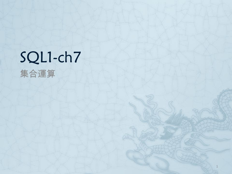 SQL1-ch7 集合運算 1