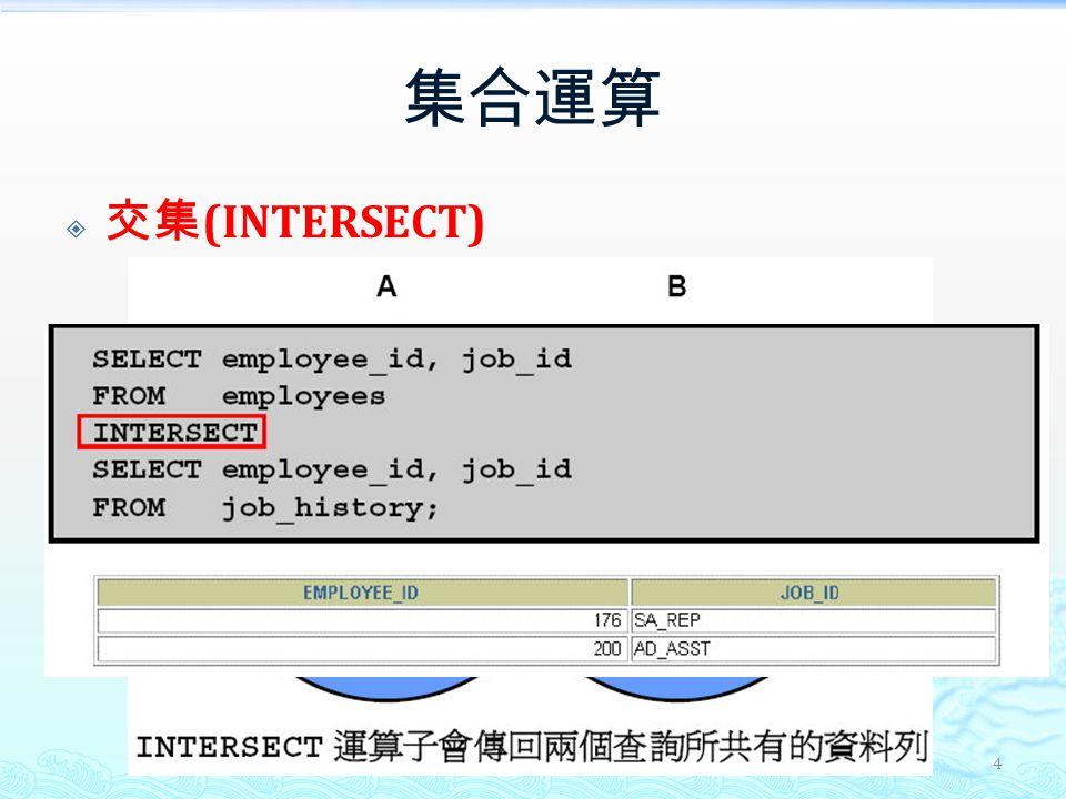集合運算  交集 (INTERSECT) 4